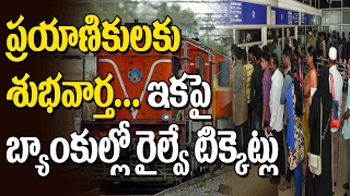 Railway General Tickets to be available in banks | Online Booking of Railway Tickets | Top Telugu TV