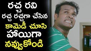 Racha Ravi Hilarious Comedy Scenes || Latest Telugu Comedy Scenes