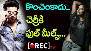 Ram Charan Reply To Anasuya Gossips | Ram Charan Clarity On Anasuya Role | Rectv India