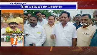 DP Leaders Celebrates On Grand Victory In Nandyal By Election Results | iNews