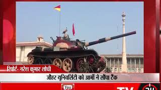 रामपुर - जौहर यूनिवर्सिटी को आर्मी ने सौंपा टैंक - tv24