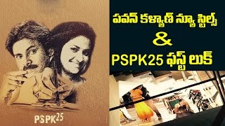 Pawan Kalyan 25th Movie First Look Motion Poster And Movie Making Stills   PSPK25   Trivikram
