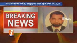 IT Raids on Asaduddin Owaisi Relatives Houses | Crucial Documents and Money Sized | iNews