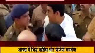 राहुल गाँधी के अमेठी दौरे के दौरान कांग्रेस और बीजेपी समर्थक आपस में मारपिटाई की
