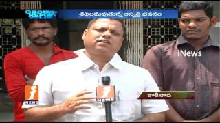 People Facing Problems With Lack Of Facilities In ESI Hospital   Kakinada   Ground Report   iNews