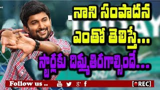 Nani Remuneration l Natural star Hero Nani Remuneration details