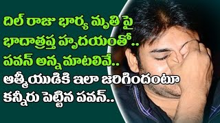 Pawan Kalyan Condolence Message To Dil Raju Wife Anitha On her Sudden Death | Top Telugu TV