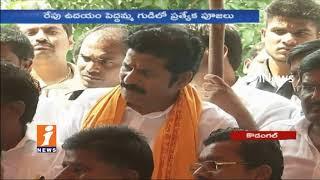 Revanth Reddy Meets His Supporters In Kodangal | Telangana | iNews