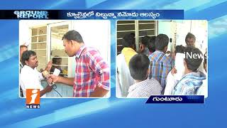 Farmers Distress With E-Nam System Due To Technical Issues In Guntur | Ground Report | iNews