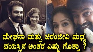 Age gap difference between chiranjeevi sarja and Meghana | Sandalwood News | Top Kannada TV