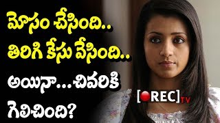 Actress Trisha should pay Rs.1.11 crore, Income Tax dept appeals in Madras HC l RECTVINDIA
