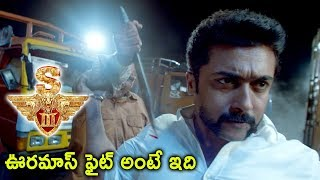 S3 (Yamudu 3) Movie Scenes - Surya Reveals The Accused - Surya Stunning Fight - 2017 Telugu Scenes