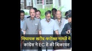 विधायक खरीद-फरोख्त मामले में कांग्रेस ने EC से की शिकायत