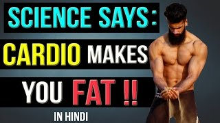 CARDIO MAKES YOU FAT (in Hindi) | DO YOU NEED CARDIO TO GET ABS