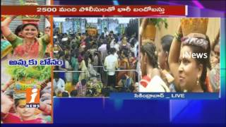 Lashkar Bonalu | Huge Devotees Rush At Ujjaini mahankali Bonalu In Secunderabad | iNews