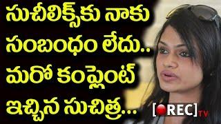 Watch Suchi Leaks Part 2 Is Set To Start Again Suchi L Video