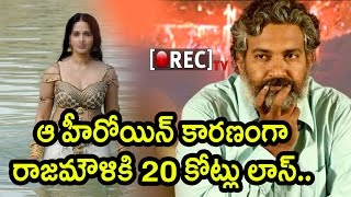 Bahubali 2 Movie Loss 20 Crores Because Of This Heroine | Rajamouli About Heroine | Rectv India