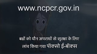 Maneka Gandhi launches POCSO e-box for children to file complaints of sexual abuse