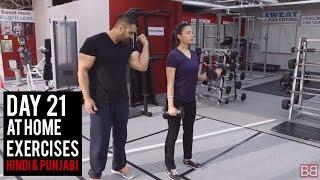 | DAY 21 | Women's FAT LOSS Workout AT HOME! (Hindi / Punjabi)