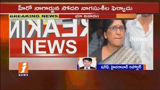 Akkineni Nagarjuna Sister Naga Susheela Case File On Chinthalapudi Srinivas In Panjagutta PS | iNews