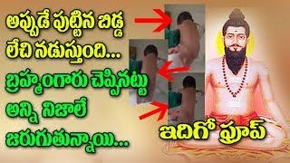 అప్పుడే పుట్టిన బిడ్డ లేచి నడుస్తుంది | Brahmam Gari Kalagnanam Telugu | Wonder Kid Walk after Born