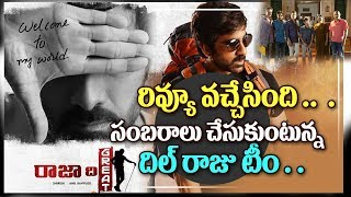 Raja The Great Movie FIRST REVIEW || Ravi Teja Raja The Great Movie Review || #Raja The Great Review