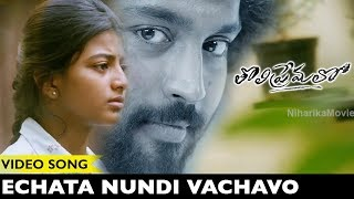 Tholi Premalo Movie Songs Echata Nundi Vachavo Video Song || Chandran, Anandhi Prabhu Solomon