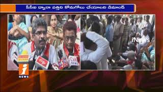 Left parties Protest Against Cotton Market Yard For Support Price In Khammam | iNews