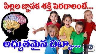 పిల్లలకు జ్ఞాపక శక్తి పెరగాలంటే | Increase Brain Memory For Kids With Rosemary Oil | Health Tips