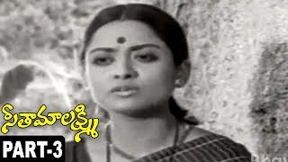Seethamaalakshmi Full Movie Part 3 Chandra Mohan, Talluri Rameshwari, K Viswanath