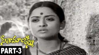 Seethamaalakshmi Full Movie Part 3 Chandra Mohan, Talluri Rameshwari, K Viswanath