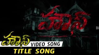House Movie Songs -  House Title Song - Jai, Vasundara