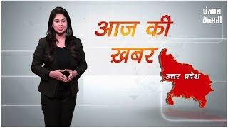 बड़ी खबरों का स्पेशल बुलेटिन- 'आज की खबर'