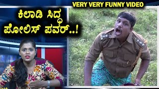 Khiladi Sidda in Police Power | Kannada Comedy Videos | Khiladi Sidda Comedy | Top Kannada TV