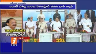 CM Chandrababu Naidu Speech | Venkaiah Naidu Public Felicitation Event | Amaravathi | iNews
