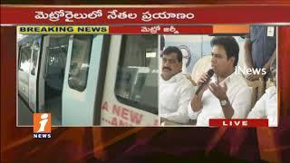 Minister KTR Speaks To Media On Hyderabad Metro Train Launch | Travel in Metro Rail | iNews