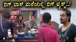 Big Twist in Bigg Boss Kannada Season 5 | Kannada Bigg Boss Highlights | BiggBoss