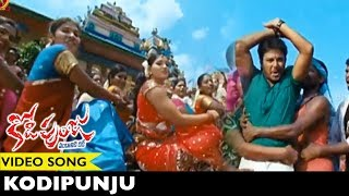 Kodipunju Movie Songs - Kodipunju Video Song - Tanish, Shobana