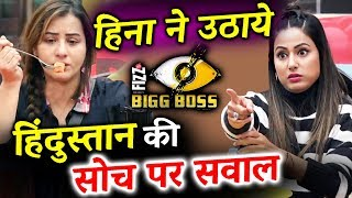 Hina Khan COMMENTS On Indian People Mentality | Bigg Boss 11