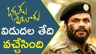 ఒక్కడు మిగిలాడు విడుదల తేది వచ్చేసింది || Latest Telugu Upcoming Movies