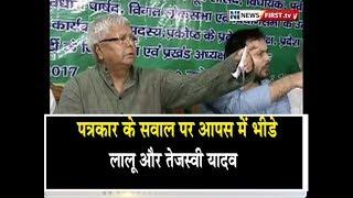 पत्रकार पर चिलाये तेजस्वी और लालू यादव बोले  तुम RSS और BJP के दलाल हो