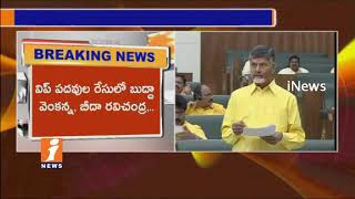 AP Govt Notification For Council Chairman and Chief Whip | NMD Farooq and Palle in Race | iNews