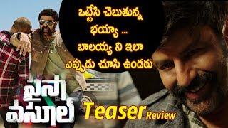 Paisa Vasool  Teaser Review | Balakrishna | Puri Jagannadh | Shriya Saran | NBK 101 Official Teaser