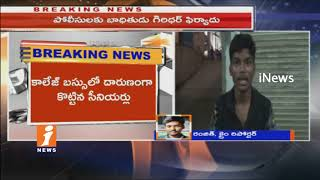Seniors Attack On Junior in Polytechnic College | Case Filled in police Station | Hyderabad | iNews