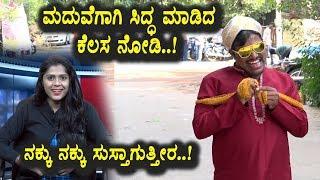 Kannada Sidda Funny Video | Kannada Fun Bucket | Khiladi Sidda | Top Kannada TV