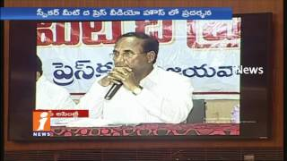 Kodela Siva Prasad Remarks On Women Press Meet Video Played In Assembly | Amravathi | iNews