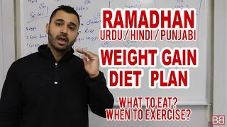 RAMADAN (رمضان) WEIGHT GAIN DIET PLAN (Urdu / Hindi / Punjabi)