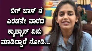 ಬಿಗ್ ಬಾಸ್ ನ ಎರಡನೇ ವಾರದ ಕ್ಯಾಪ್ಟಾನ್ ಏನು ಮಾಡಿದ್ದಾರೆ ನೋಡಿ | Bigg Boss 5 Latest News | Namma Kannada TV