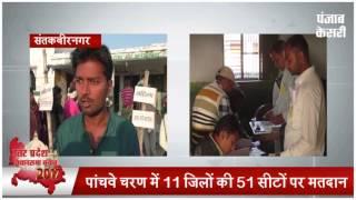 पांचवे चरण में 11 जिलों की 51 सीटों पर मतदान, संतकबीरनगर में लोगों कर रहे हैं मतदान