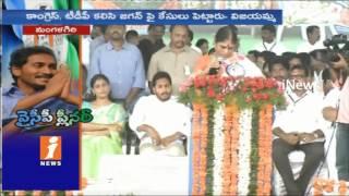 YS Vijayamma Speech At YSRCP Plenary Meeting In Mangalagiri | Gutnur | iNews